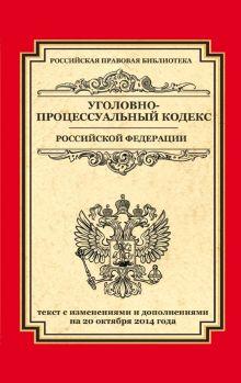 - Уголовно-процессуальный кодекс Российской Федерации: текст с изм. и доп. на 20 октября 2014 г. обложка книги
