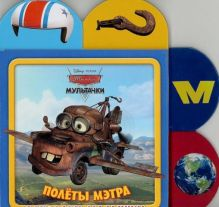 Мультачки. Полёты Мэтра. Закладки-малышки.