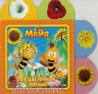 Пчёлка Майя. На цветочной поляне. Закладки-малышки.