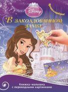 Принцессы. В  заколдованном замке. Принцесса морей. КПК № 1402. Книжка-малышка с переводными картинками.