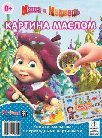 Маша и Медведь. КПК № 1404. Книжка-малышка с переводными картинками.
