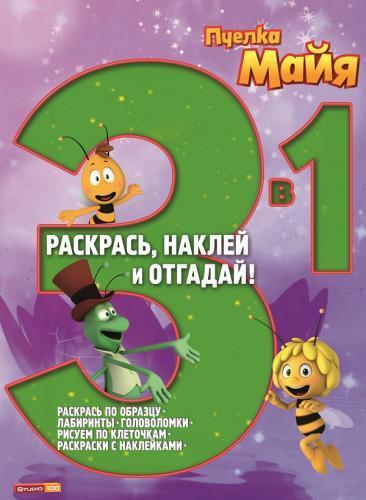 Пчёлка Майя. РНО № 1406. Раскрась, наклей, отгадай! 3 в 1.