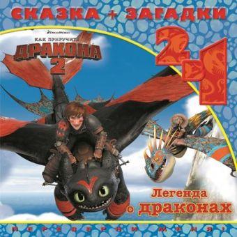Как приручить дракона 2. Легенда о драконах. Сказка+загадки 2 в 1. Переверни меня!