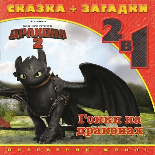 Как приручить дракона 2. Гонки на драконах. Сказка+загадки 2 в 1. Переверни меня!