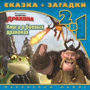 Как приручить дракона 2. Книга о боевых драконах. Сказка+загадки 2 в 1. Переверни меня!