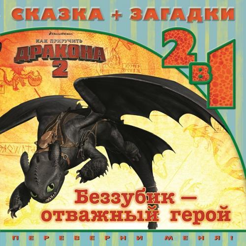 Как приручить дракона 2. Беззубик - отважный герой. Сказка+загадки 2 в 1. Переверни меня!