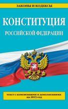 Конституция Российской Федерации: текст с изменениями и дополнениями на 2015 год