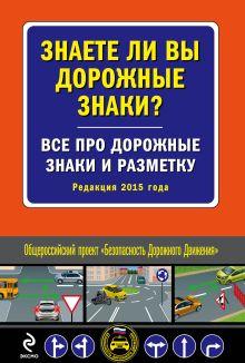- Знаете ли вы дорожные знаки? Все про дорожные знаки и разметку (c изм. на 2015 год) обложка книги