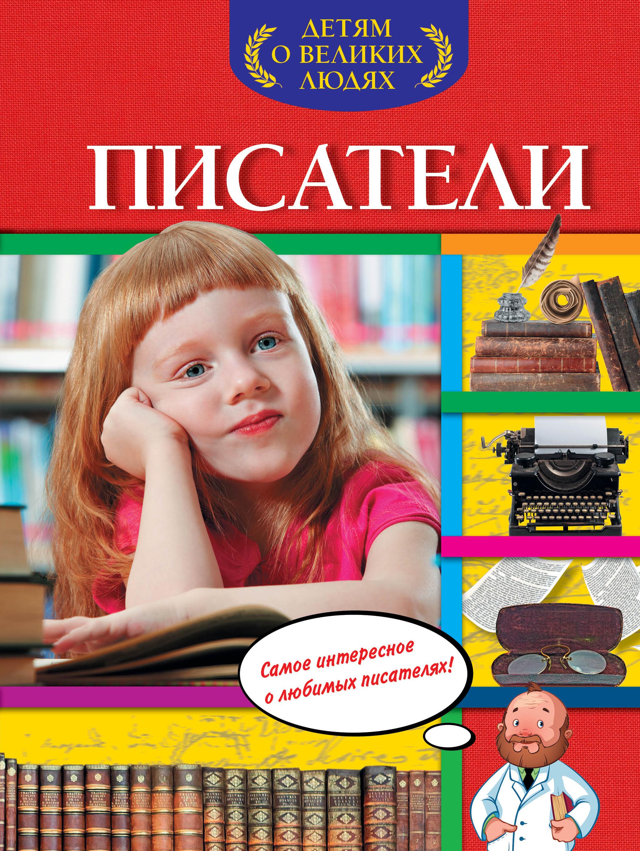 Писатели ( Богуминская А.С.  )