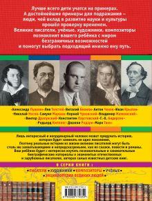 Обложка сзади Писатели А.С. Богуминская