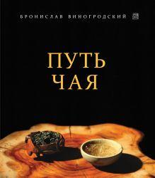 Обложка Путь Чая Бронислав Виногродский