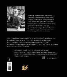 Обложка сзади Путь Чая Бронислав Виногродский
