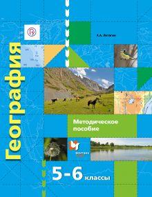 ЛетягинА.А. - География. 5–6классы. Методическое пособие обложка книги