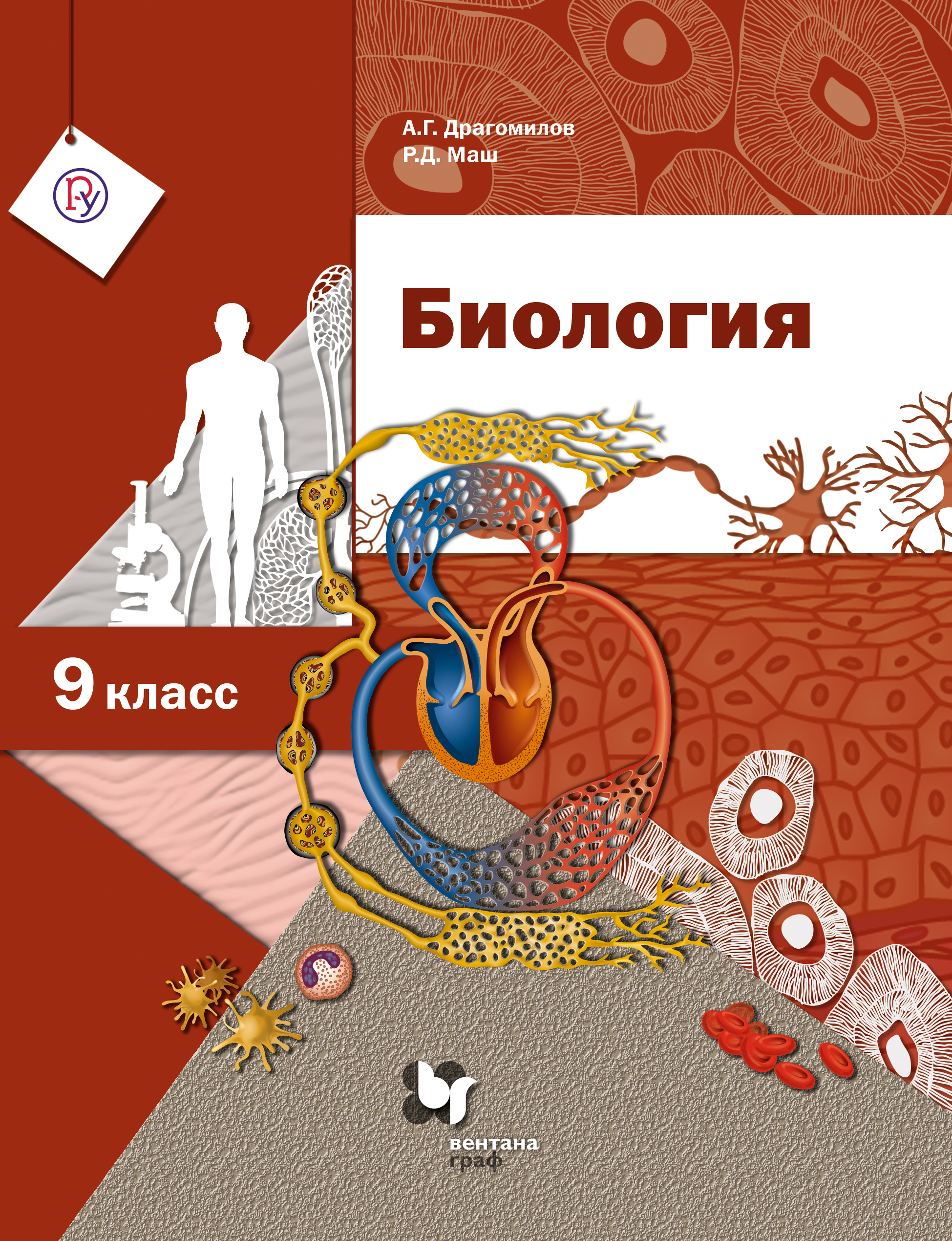 Биология. 9 класс. Учебник ( Маш Р.Д.  )