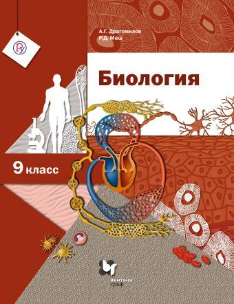 Биология. 9класс. Учебник ДрагомиловА.Г., МашР.Д.