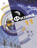 Линия УМК Л. С. Хижняковой. Физика (10-11) (баз., углуб.)