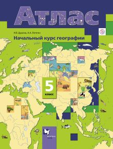 ДушинаИ.В., ЛетягинА.А. - Начальный курс географии. 5класс. Атлас обложка книги
