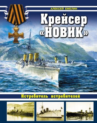 Крейсер «Новик». Истребитель истребителей Емелин А.Ю.