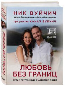 Вуйчич Н., Вуйчич К. - Любовь без границ. Путь к потрясающе счастливой любви обложка книги