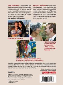 Обложка сзади Любовь без границ. Путь к потрясающе счастливой любви Ник и Канаэ Вуйчич
