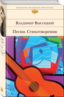 Высоцкий В.С. - Песни. Стихотворения обложка книги