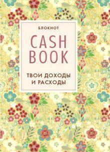 CashBook. Твои доходы и расходы
