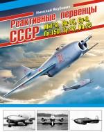 Реактивные первенцы СССР – МиГ-9, Як-15, Су-9, Ла-150, Ту-12, Ил-22 ( Якубович Н.В.  )