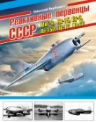 Реактивные первенцы СССР – МиГ-9, Як-15, Су-9, Ла-150, Ту-12, Ил-22