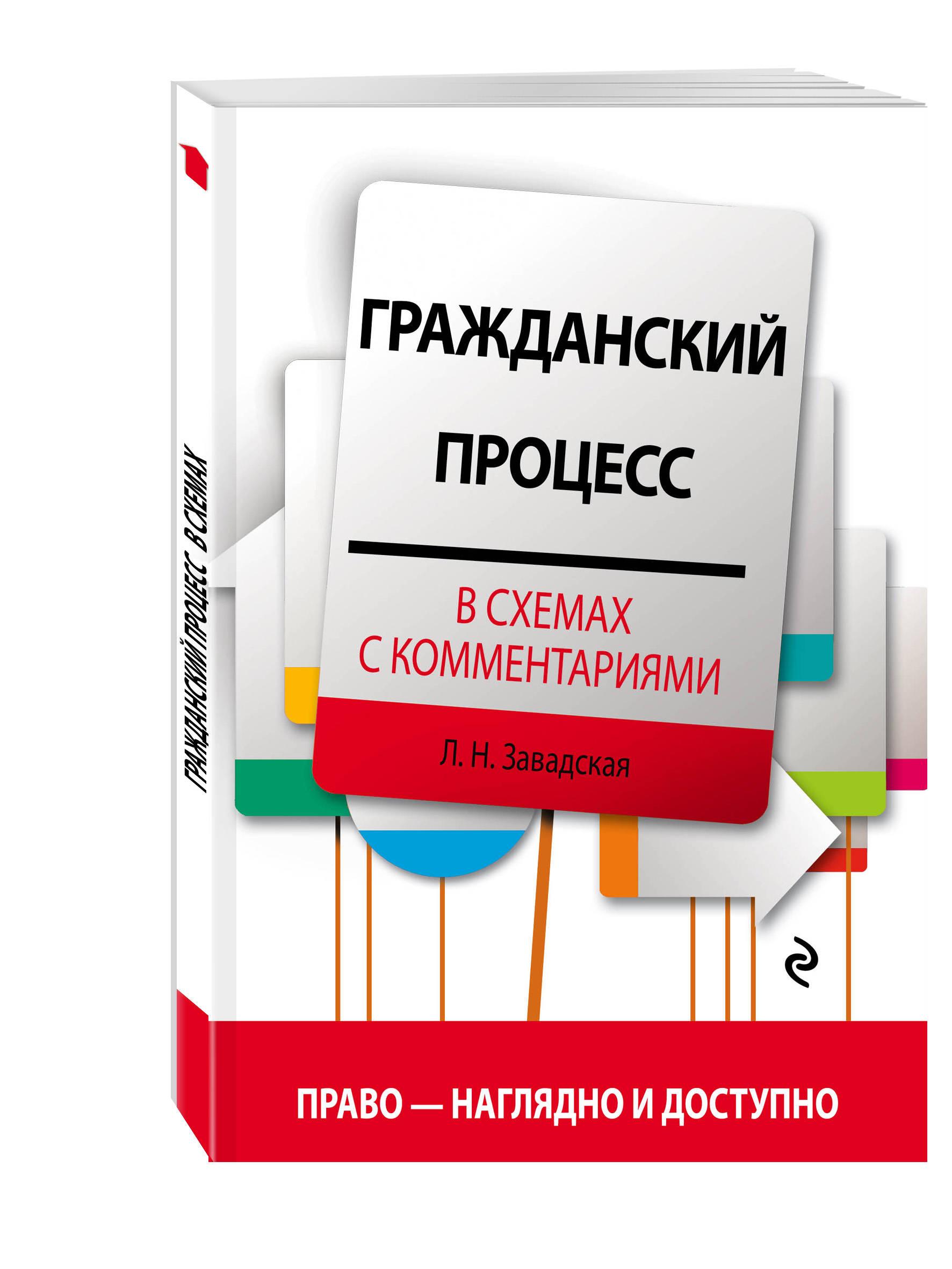 Гражданский процесс в схемах с комментариями. 3-е издание