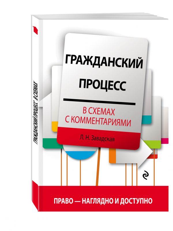 Гражданский процесс в схемах с комментариями. 3-е издание Завадская Л.Н.