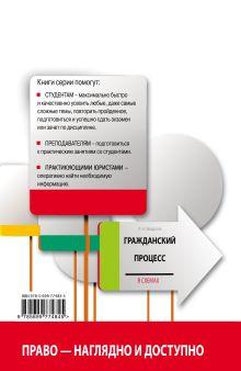 Обложка сзади Гражданский процесс в схемах с комментариями. 3-е издание Завадская Л.Н.