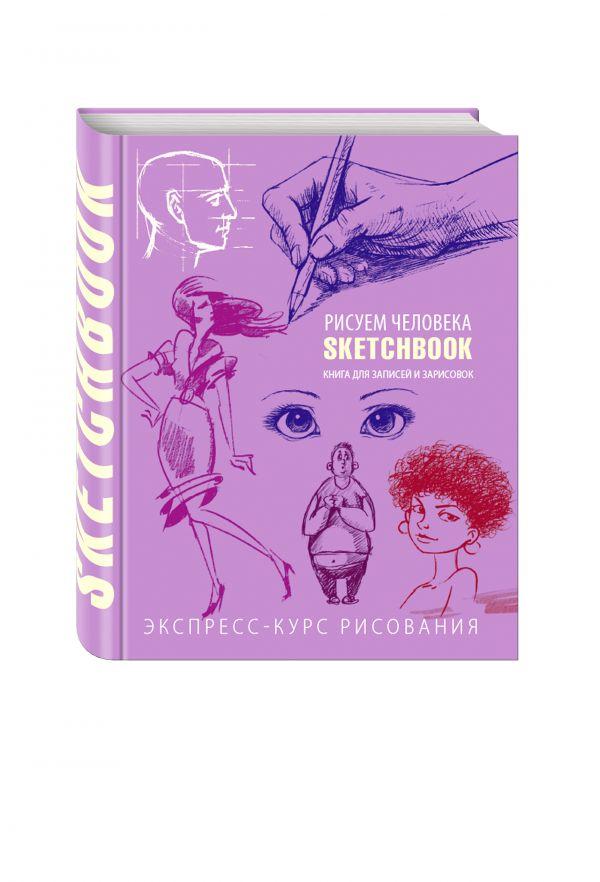 Sketchbook. Рисуем человека (фиолетовый)