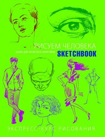 Sketchbook. Рисуем человека (салатовый)