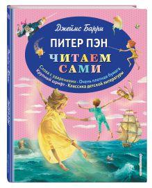 Барри Д. - Питер Пэн (ил. Гирарди) обложка книги