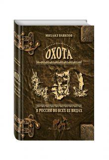 Вавилов М.П. - Охота в России во всех ее видах. Иллюстрированная энциклопедия обложка книги