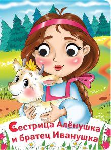 Ульева Е.А. - Сестрица Аленушка и братец Иванушка обложка книги