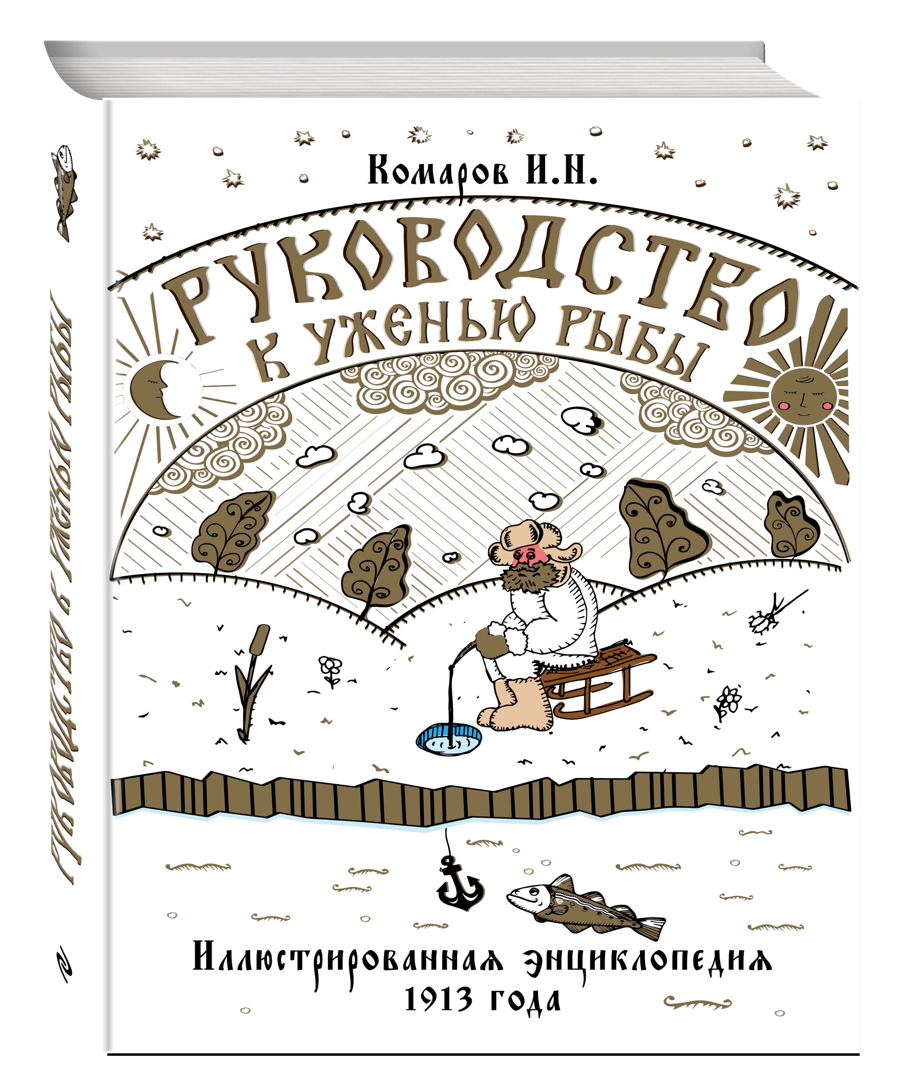 Руководство к уженью рыбы. Иллюстрированная энциклопедия XIX века ( Комаров И.Н.  )