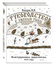 Комаров И.Н. - Руководство к уженью рыбы. Иллюстрированная энциклопедия XIX века обложка книги