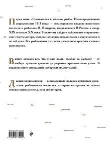 Обложка сзади Руководство к уженью рыбы. Иллюстрированная энциклопедия 1913 года И. Н. Комаров