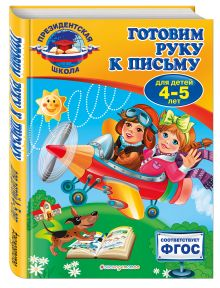 Пономарева А.В. - Готовим руку к письму: для детей 4-5 лет обложка книги