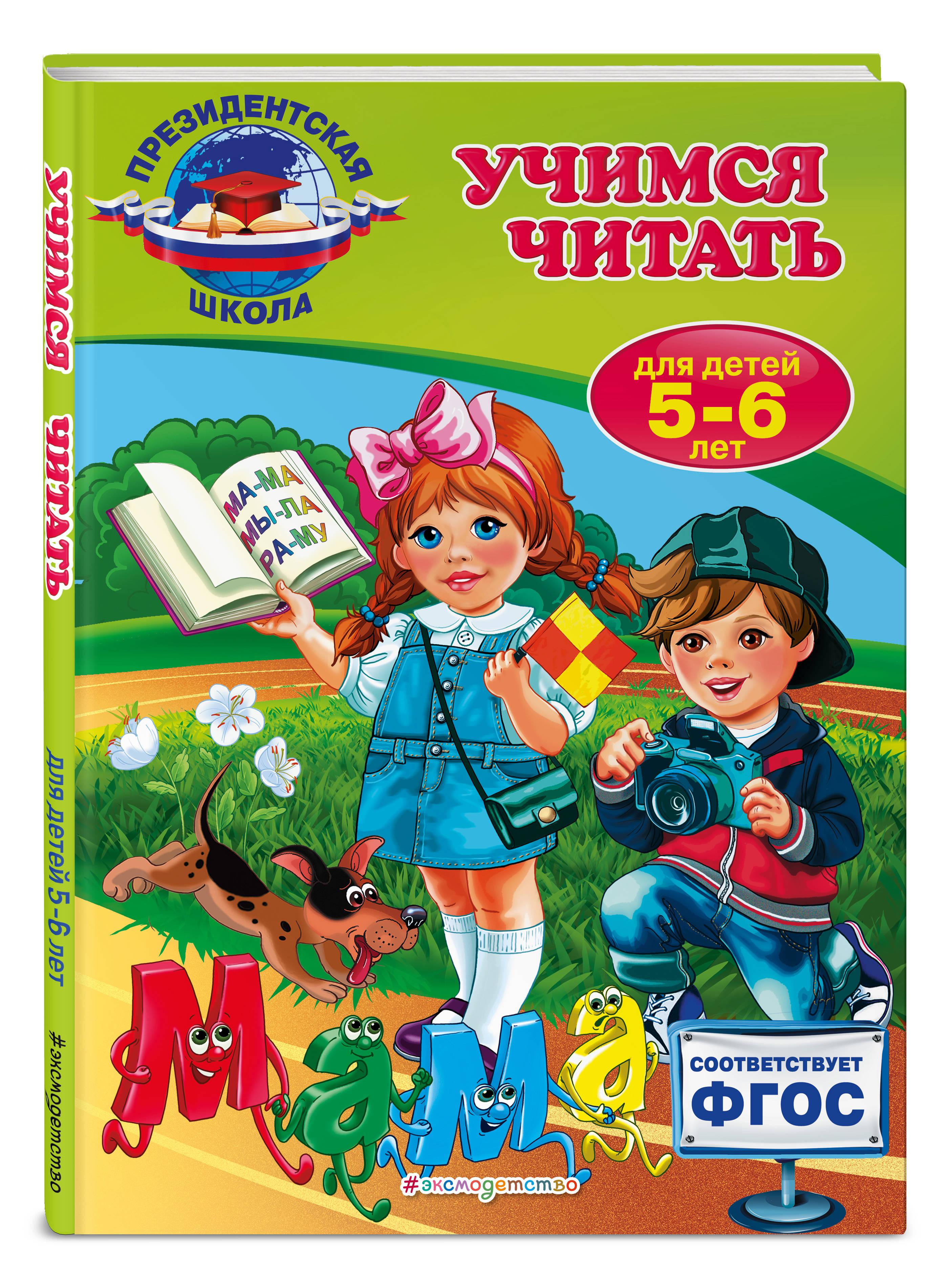 Учимся читать: для детей 5-6 лет