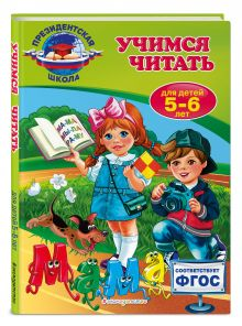 Пономарева А.В. - Учимся читать: для детей 5-6 лет обложка книги