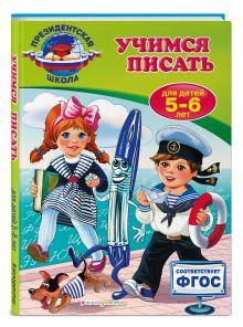 Пономарева А.В. - Учимся писать: для детей 5-6 лет обложка книги