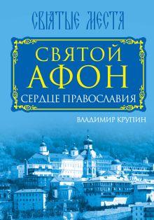 Крупин В.Н. - Святой Афон. Сердце православия обложка книги