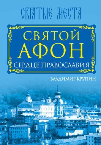 Святой Афон. Сердце православия Крупин В.Н.