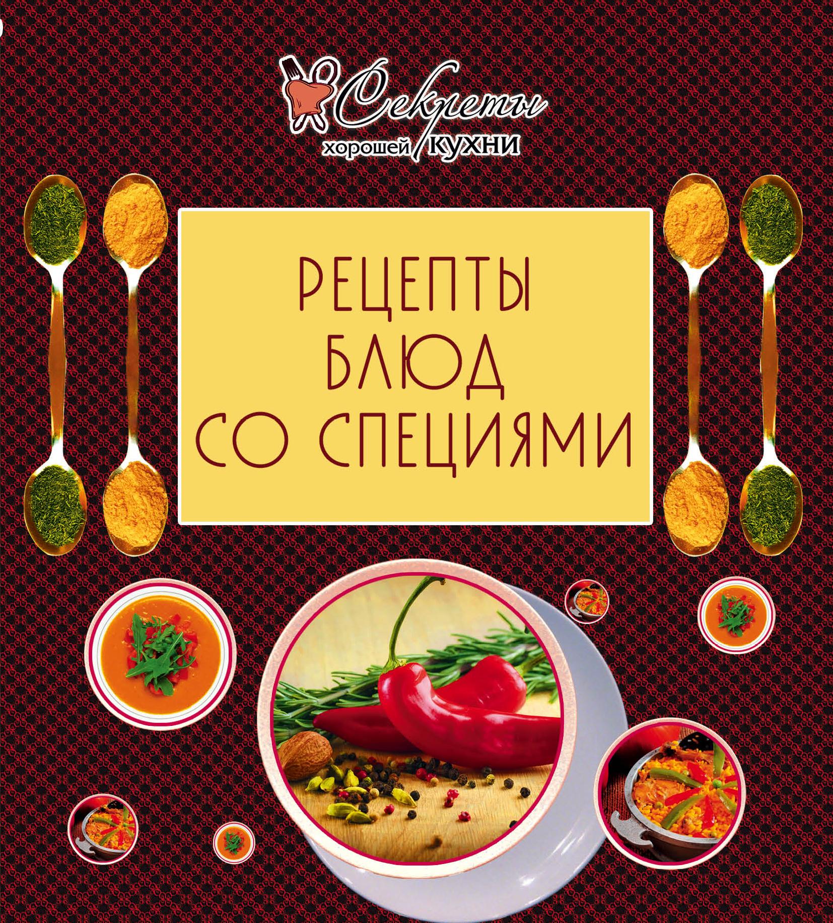 Рецепты блюд со специями (обложка)
