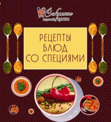 - Рецепты блюд со специями (обложка) обложка книги