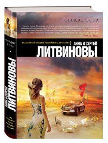 Литвинова А.В., Литвинов С.В. - Сердце бога обложка книги