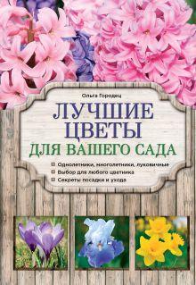 Городец О.В. - Лучшие цветы для вашего сада обложка книги