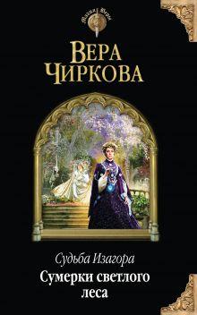Чиркова В. - Судьба Изагора. Сумерки светлого леса обложка книги